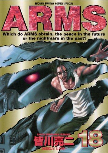 ARMS(18) (少年サンデーコミックス)
