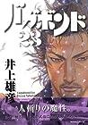 バガボンド 第23巻 2006年06月23日発売