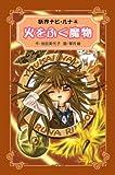火をふく魔物 (妖界ナビ・ルナ 愛蔵版 4)