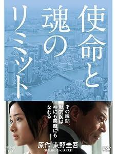 使命と魂のリミット [DVD]