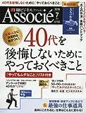 日経ビジネスアソシエ2016年7月号