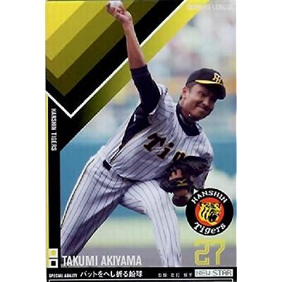 オーナーズリーグ05 ニュースター NS秋山拓巳 阪神タイガース
