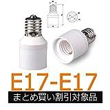 口金延長アダプター e17延長アダプター e17 変換ソケット E17→E17 電球ソケット の 口金を簡単に延長出来ます