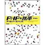 「PHP×携帯サイト デベロッパーズバイブル」は読んどきましょう