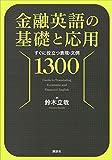 金融英語の基礎と応用 すぐに役立つ表現文例1300