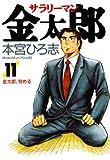 サラリーマン金太郎 第11巻