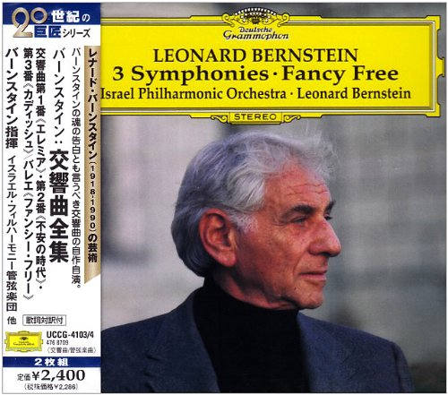 バーンスタイン:交響曲全集