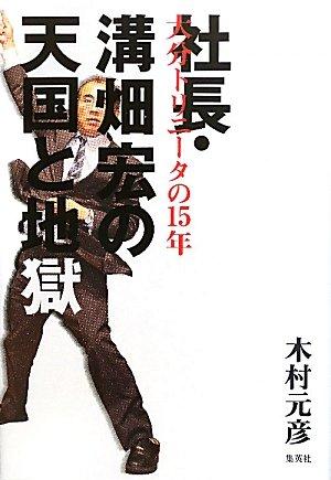 社長・溝畑宏の天国と地獄 ~大分トリニータの15年