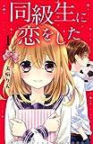 同級生に恋をした 分冊版(1) (なかよしコミックス)