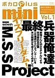 ボカロPlus mini Vol.1 最終兵器俺達×M.S.S Project 実況座談会スペシャル