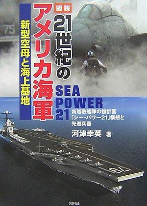 図説21世紀のアメリカ海軍