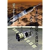 日本が宇宙開発先進国であるために