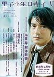 野性時代 第62号  62331-63  KADOKAWA文芸MOOK (KADOKAWA文芸MOOK 63)