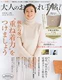 大人のおしゃれ手帖 2014年 12月号
