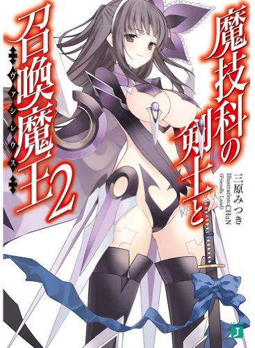 魔技科の剣士と召喚魔王<ヴァシレウス>2 (MF文庫J)