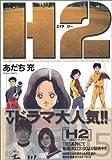 H2 (15) (少年サンデーコミックス〈ワイド版〉)