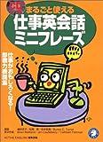 まるごと使える仕事英会話ミニフレーズ—CDブック版