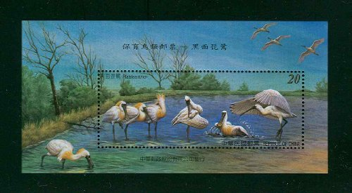 Black Faced Spoonbill Bird Collectible China Postage Stamp - 1