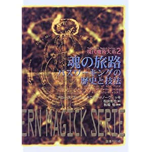 魂の旅路—パスワーキングの歴史と技法 (現代魔術大系)