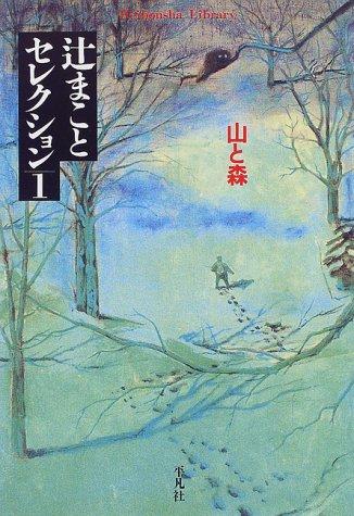 辻まことセレクション〈1〉山と森