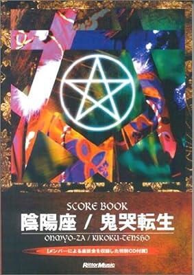 スコアブック 陰陽座/鬼哭転生(きこくてんしょう) CD付