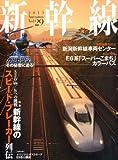 新幹線 EX (エクスプローラ) 2013年12月号