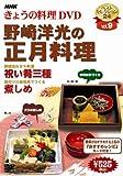 NHKきょうの料理「野崎洋光の正月料理」 [DVD]