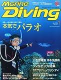 Marine Diving (マリンダイビング) 2014年 01月号 [雑誌]