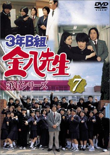 3年B組金八先生 第6シリーズ(7) [DVD]