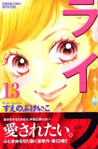 ライフ(13) (講談社コミックスB (1487巻))