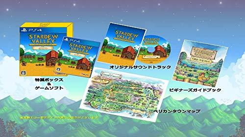 スターデューバレー コレクターズ・エディション オリジナルサウンドトラック、ガイドブック、ガイドマップ 同梱 & アクリルスタンド 付 - PS4 ゲーム画面スクリーンショット1