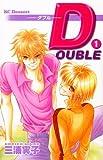 DOUBLE-ダブル / 三浦 実子 のシリーズ情報を見る