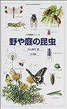 野や庭の昆虫 (自然観察シリーズ)