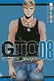 GTO SHONAN 14DAYS(8) (少年マガジンコミックス)