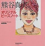熊谷真実のオリジナルビーズノート