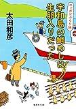 宇和島の鯛めしは生卵入りだった ニッポンぶらり旅 (集英社文庫)