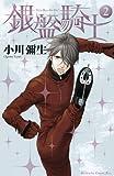 銀盤騎士(2) (講談社コミックスキス)
