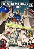機動戦士ガンダム0083 REBELLION(2)<機動戦士ガンダム0083 REBELLION> (角川コミックス・エース)