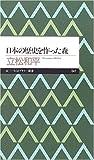 日本の歴史を作った森 (ちくまプリマー新書)