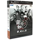 Ryu ga Gotoku 5 Yume, DREAM Yakuza Kanaeshi Mono (Japanese Language) [Asia Pacific Edition] PlayStation 3 PS3 GAME