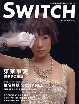 SWITCH vol.28 No.3(スイッチ2010年3月号)特集:東京事変[運動的音楽論]