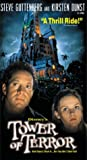 Tower of Terror [VHS]