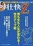壮快Z (綴込付録:DVD1枚)