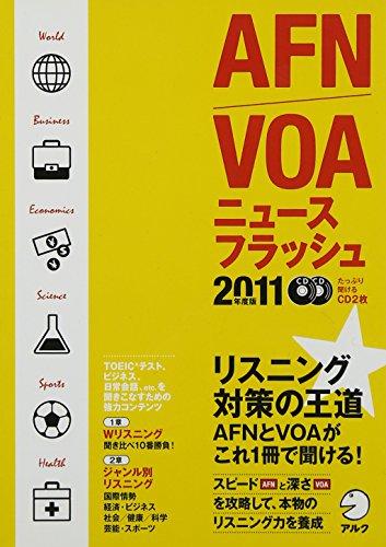 AFN/VOAニュースフラッシュ2011年度版 (<CD+テキスト>)