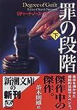 罪の段階〈下〉 (新潮文庫)