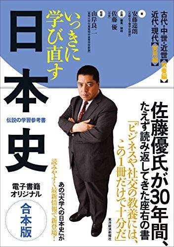 いっきに学び直す日本史 【合本版】[Kindle版]