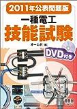 2011年公表問題版 一種電工技能試験 DVD付き