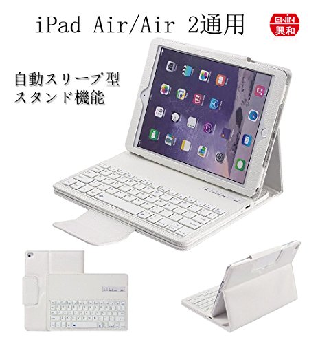 KW iPad air2 /iPad air 通用 Bluetooth キーボード ケース! オートスリープ型 スタンド機能付き キーボード分離可能!アイパットエアー ワイヤレスkeyboard !高級 PU レザーケース! ホワイト日本語説明書付き