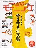 NHK 生活ほっとモーニング 2008年 04月号 [雑誌]