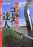 坂井千明のコースの達人—JRA本部関係者や現役騎手も真実を語った (ファイナルチームBOOK (3))